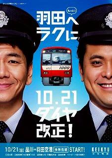 10月21日ダイヤ改正ポスター(京浜急行プレスリリースより)