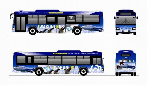 岩国空港アクセスバスのラッピングデザイン(画像:いわくにバス)