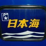 日本海24系
