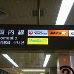成田空港国内線