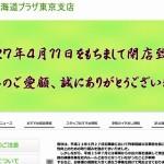 jr北海道プラザ閉店
