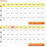 リムジンバス時刻表