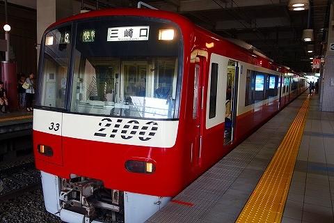 京急2100系