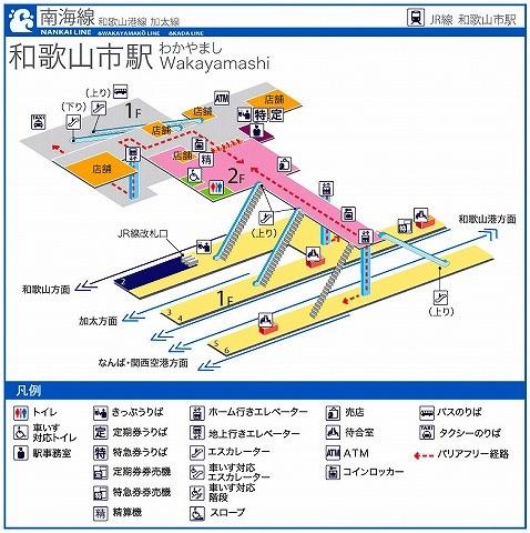和歌山市駅構内図