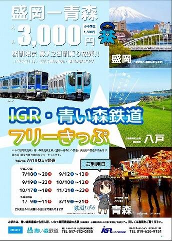 IGR・青い森鉄道フリーきっぷ