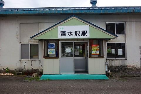 shimizusawa3