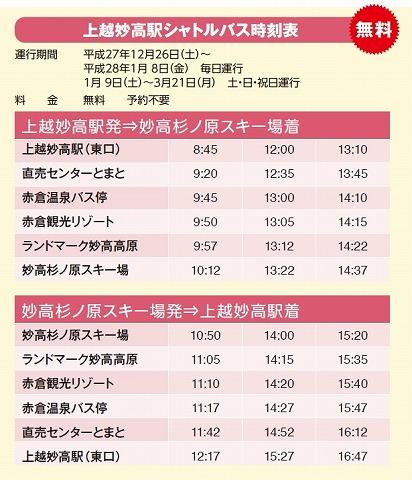 上越妙高バス時刻表