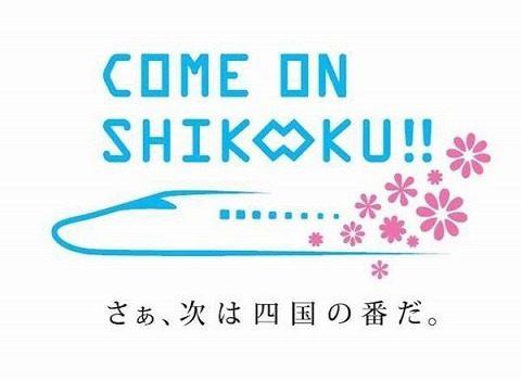 四国新幹線ロゴ