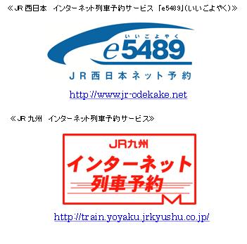 e5489ロゴ