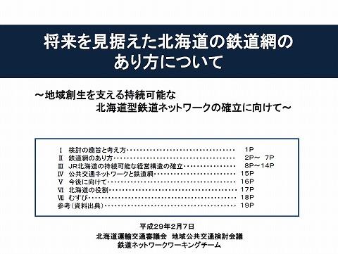 JR北海道報告書