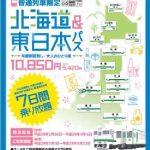 北海道&東日本パス2017