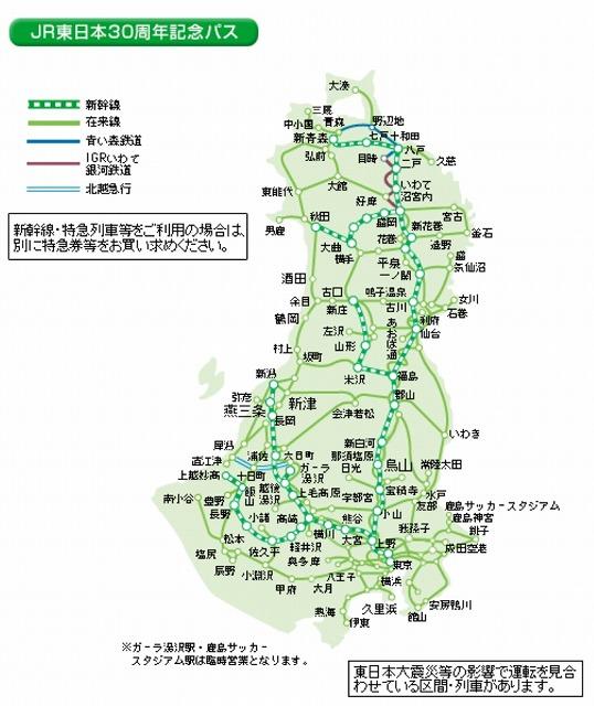 JR東日本30周年記念パス