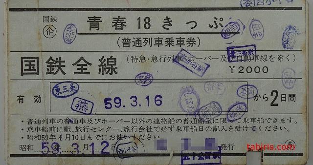 青春18きっぷの2日券