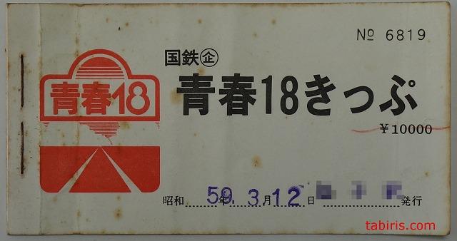 国鉄青春18きっぷ