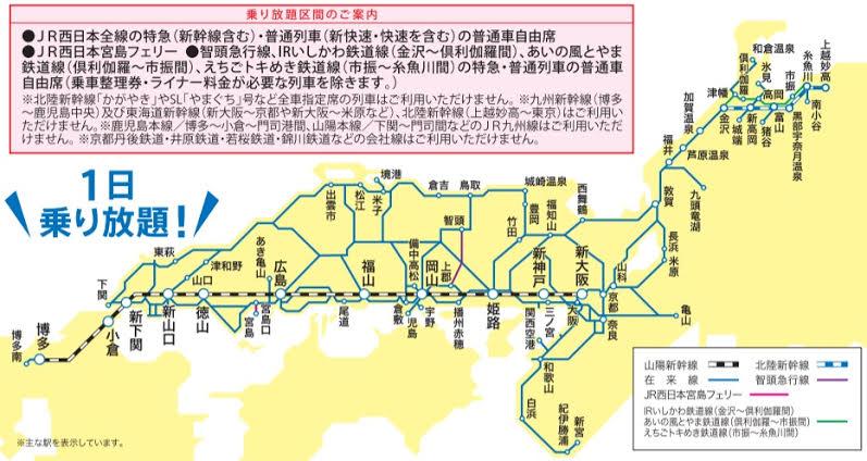 JR西日本30周年記念乗り放題きっぷ