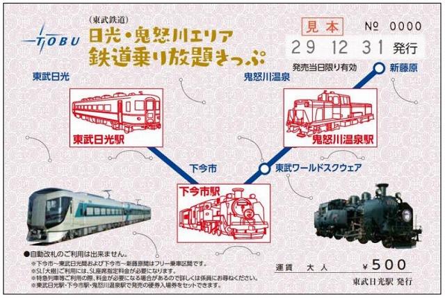 日光・鬼怒川エリア鉄道乗り放題きっぷ