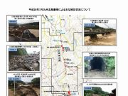 日田彦山線の被害状況
