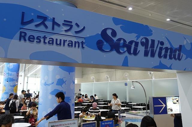 葛西臨海水族園レストラン
