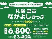 札幌・宮古なかよしきっぷ
