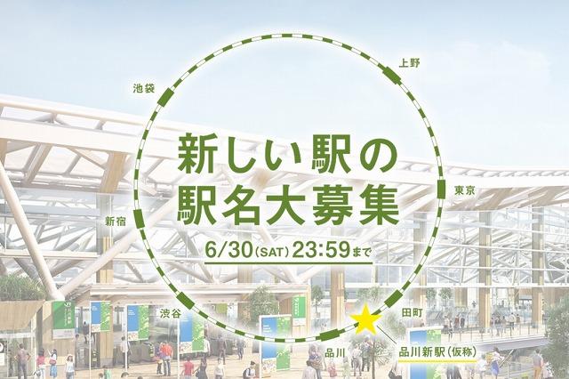 品川新駅駅名公募