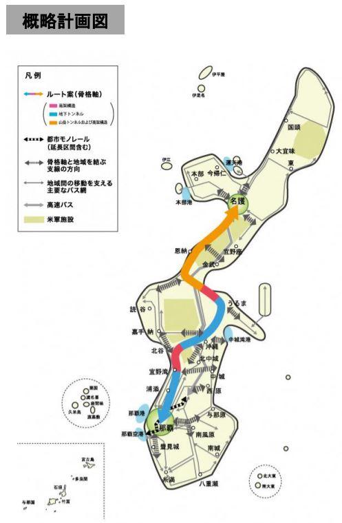 沖縄県鉄軌道推奨ルート