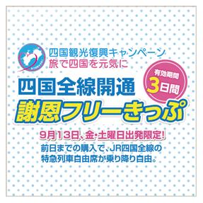 四国全線開通謝恩フリーきっぷ
