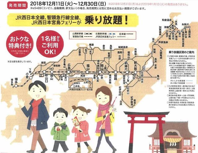 元日・JR西日本乗り放題きっぷ2019