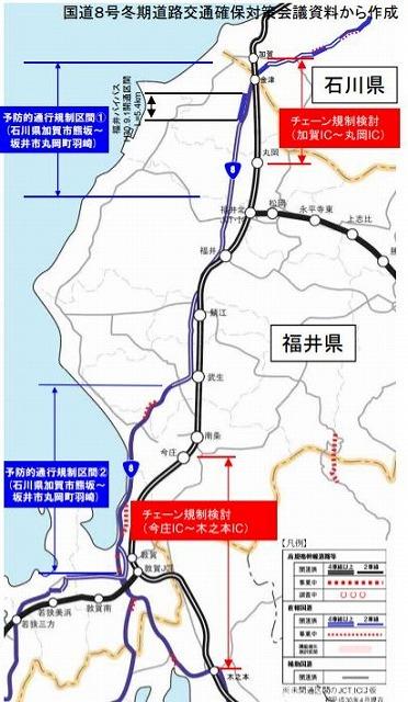 福井県通行規制