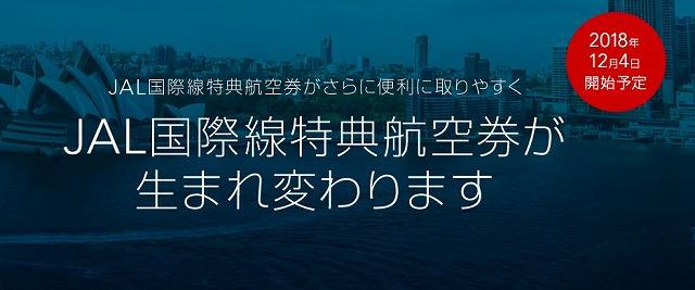 JAL国際線特典航空券変更