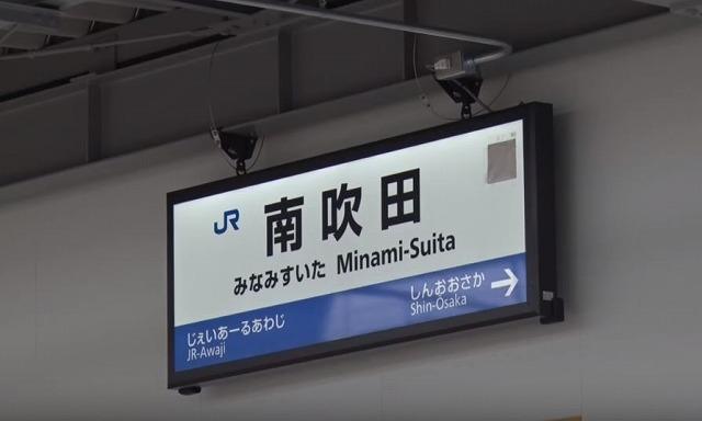 南吹田駅駅名標