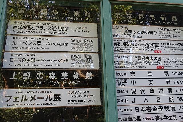 上野公園案内