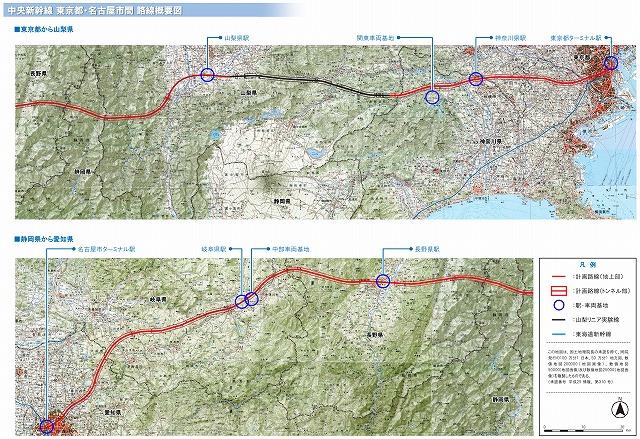中央リニア新幹線