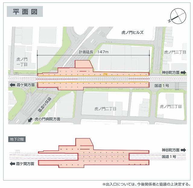 虎ノ門ヒルズ駅平面図
