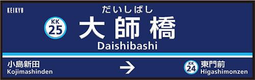 京急駅名変更