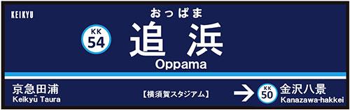 京急副駅名標