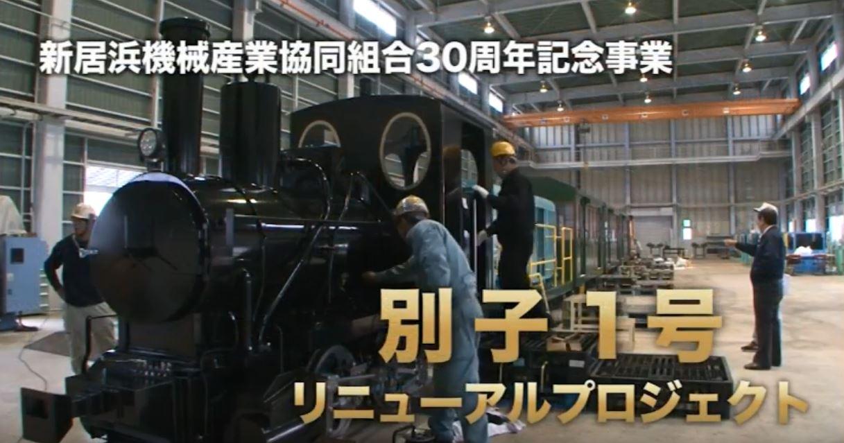 別子1号リニュアールプロジェクト