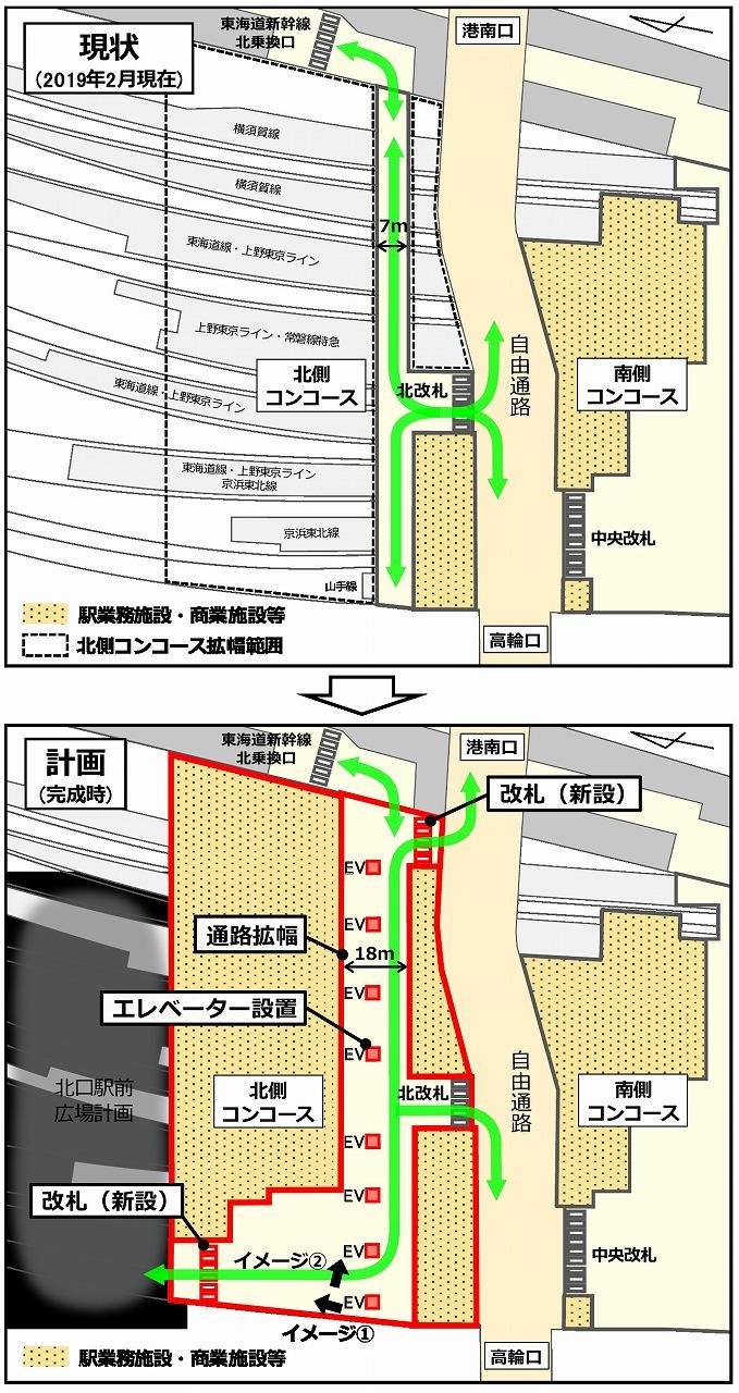 品川駅北側コンコース拡張