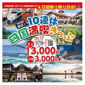 「10連休四国満喫きっぷ」