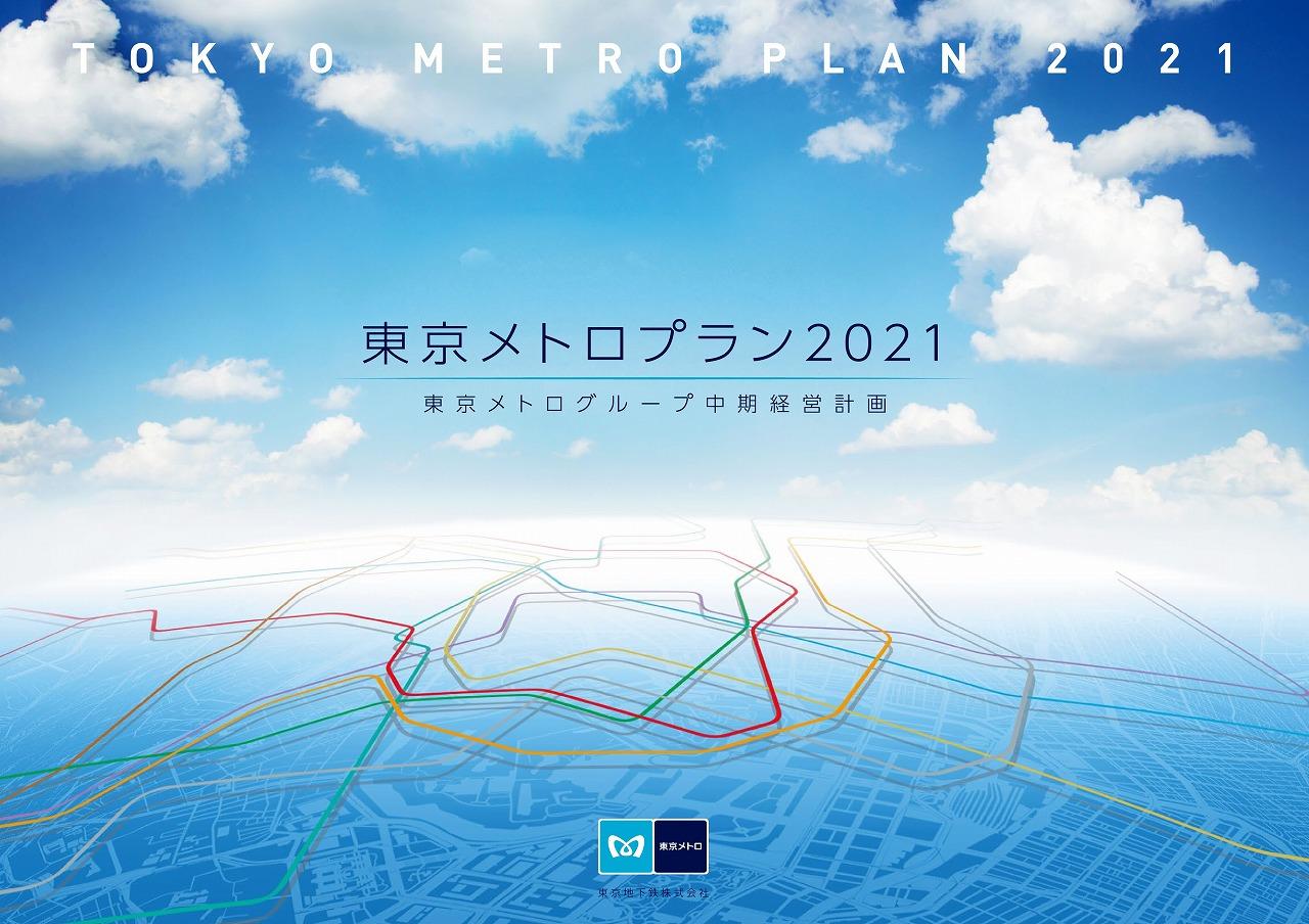 東京メトロ中期経営計画2021