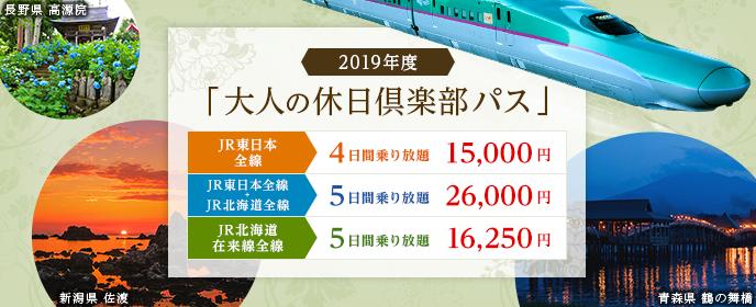 大人の休日倶楽部パス2019
