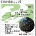 天草・本渡周遊きっぷ