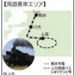 熊本・人吉周遊きっぷ
