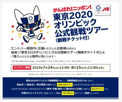 JTBオリンピック観戦ツアー
