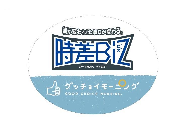 東急時差Biz2019