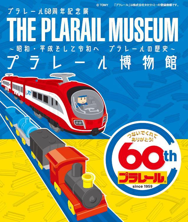プラレール博物館