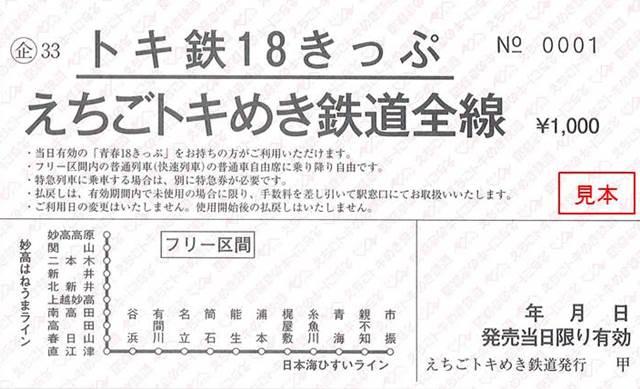 トキてつ18きっぷ