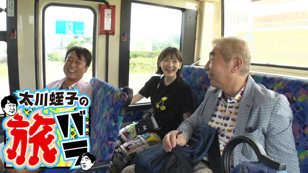 北海道横断!太川蛭子のバス旅2019第4弾