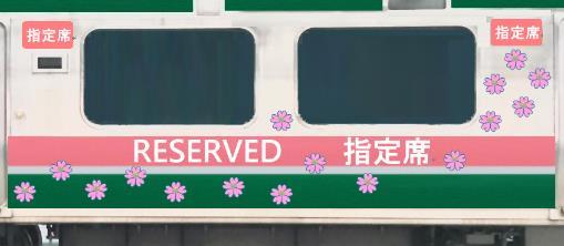 磐越西線指定席