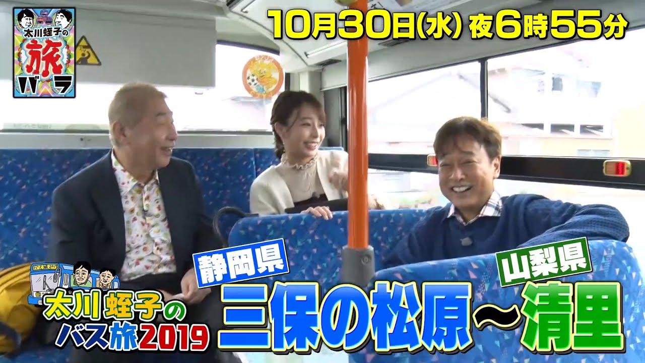 太川蛭子の旅バラ2019第6弾