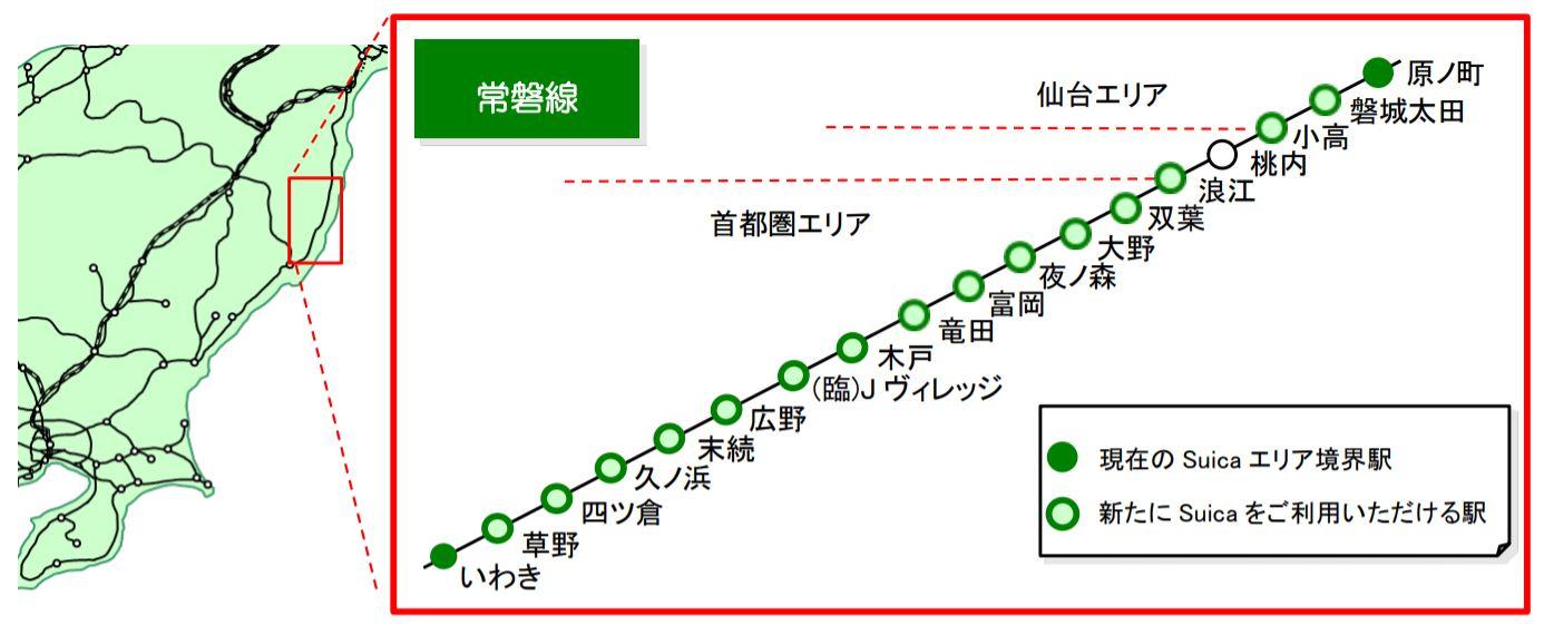 常磐線Suica拡大